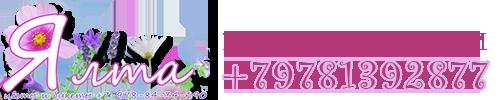 Цветы в Ялте - у нас вы можете купить букеты из роз, заранее заказать цветы в Ялте +7 (978) 139 28 77