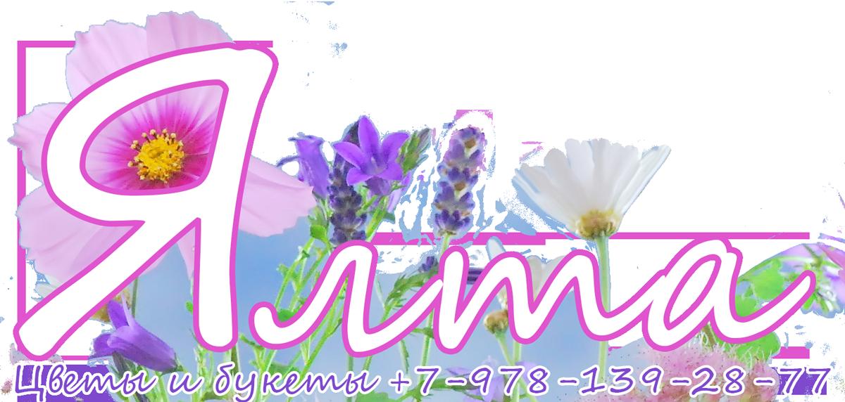 ЗАКАЗ ЦВЕТОВ ЯЛТА: +7 (978) 139 28 77